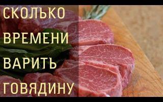 Как и сколько варить говядину — советы кулинаров
