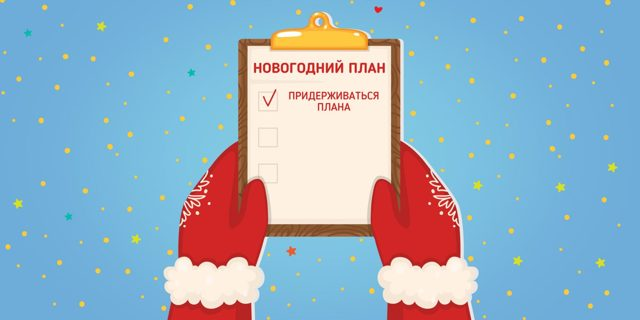 Успеть сделать до Нового года все: программа максимум без усталости и тревожности