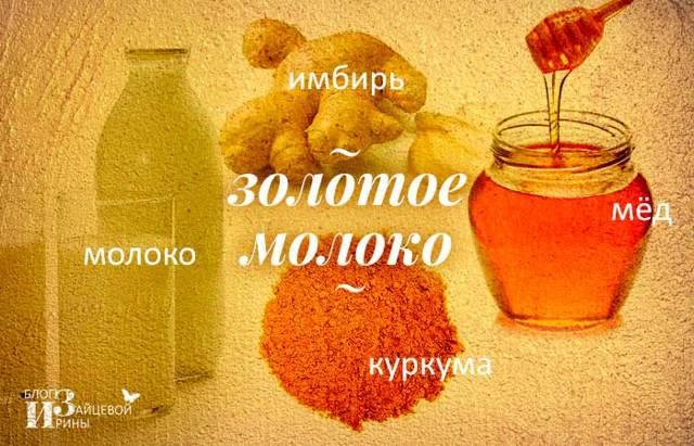 Золотое молоко из куркумы: польза и вред для организма, состав, способ приготовления и особенности напитка