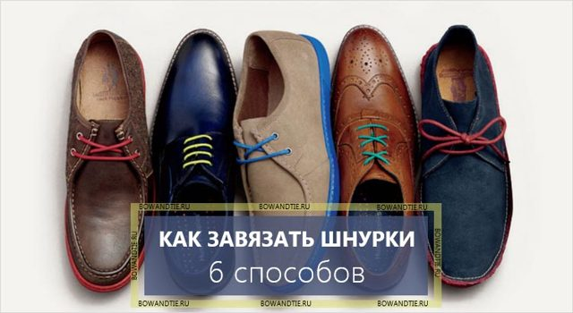Как завязать шнурки: лучшие шнуровки и узлы, которые не развяжутся