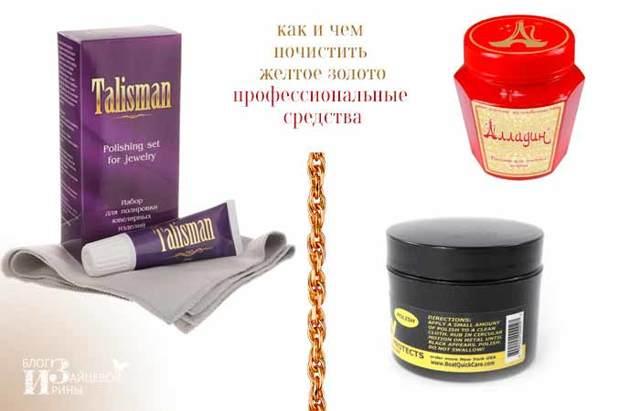 Как почистить золото в домашних условиях быстро и эффективно
