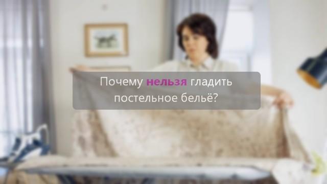 Нужно ли гладить постельное белье после стирки: все за и против