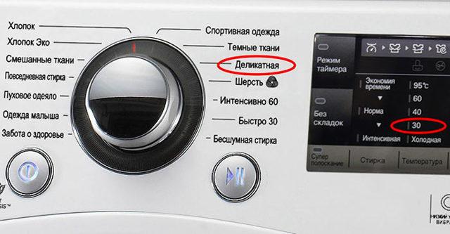 Как постирать белый пуховик в стиральной машине без разводов?