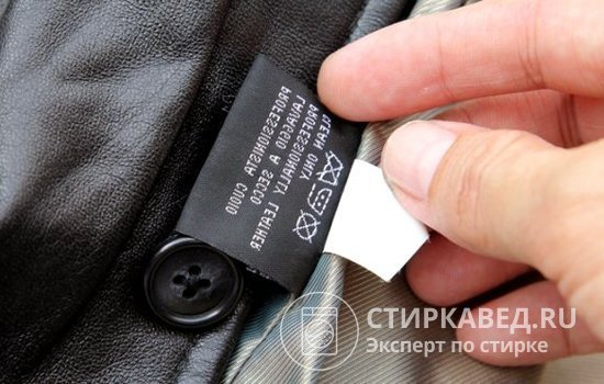 Как стирать кожаную куртку в домашних условиях в машине и вручную
