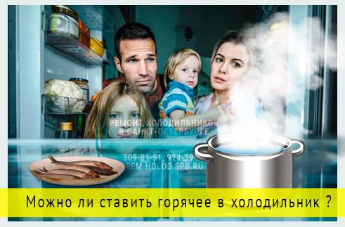 Можно ставить горячее в холодильник или нет: каковы реальные риски?