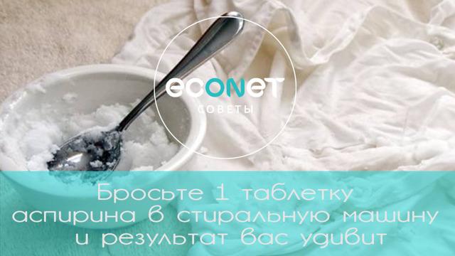 Аспирин в стиральную машину: зачем - лучший бытовой отбеливатель для стирки белья