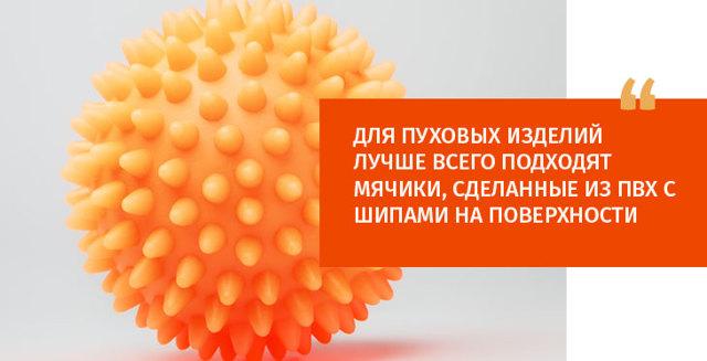 Шарики для стирки пуховиков в стиральной машине: виды, плюсы и минусы