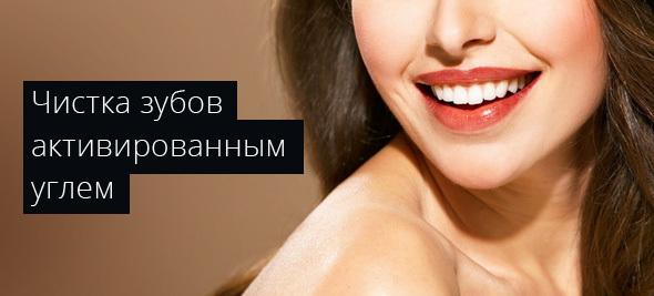 Отбеливание зубов активированным углем в домашних условиях - можно ли и как часто