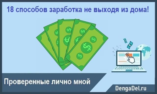 Чем можно заняться дома, чтобы заработать деньги