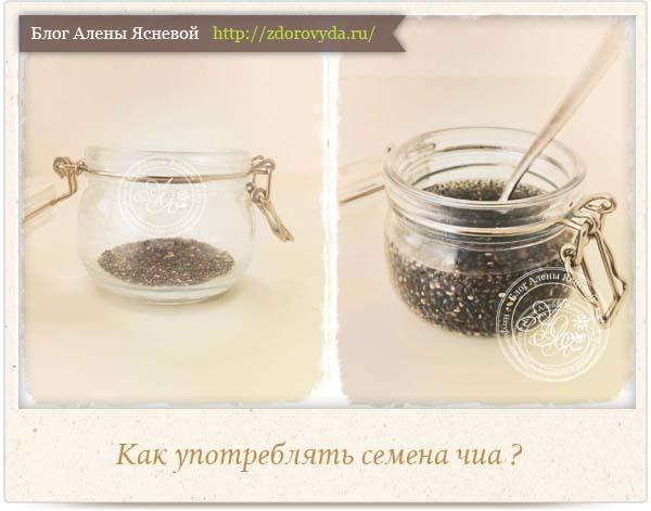 Нужно ли замачивать семена чиа перед употреблением и какие жидкости для этого подходят