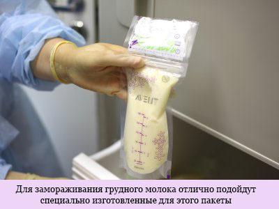 Как и сколько хранится грудное молоко в холодильнике?